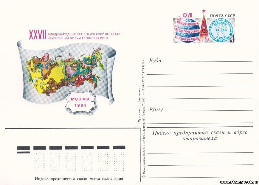 В почтовом отделении продаются открытки 10 сортов